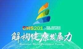 2019博鳌·健康界峰会(CHS)7th暨国际医健博览会