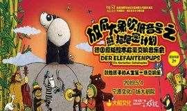 (大船文化·宁波站)放屁大象吹低音号之熊猫绝密计划德国原版绘本交响音乐会