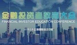 金融投资者教育大会