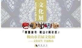 樊登读书·鞍山2周年庆——鞍山市首届文化展
