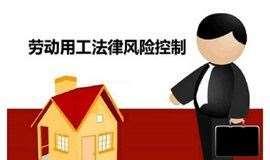1月18日《老板用工法律风险防范》成都精品班