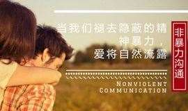 【樊登读书】郑州第1901期:爱的语言-《非暴力沟通》线下学习分享