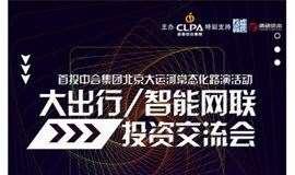 首投中合集团北京大运河常态化路演活动 大出行/智能网联投资交流会