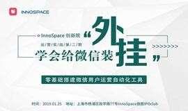 InnoSpace创新院 | 运营实战第二期 | 零基础搭建微信用户运营自动化工具
