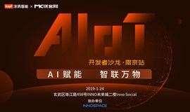 """""""AI赋能 智联万物"""" AIoT开发者沙龙·南京站"""