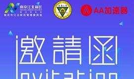 2019江北新区首届产业创新加速论坛(大咖云集)