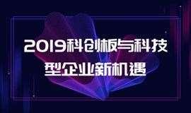 科创板要来了!读懂重磅新政策,上海交大的这场盛会你不容错过