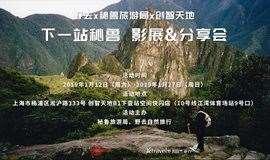 野去x秘鲁旅游局 | 下一站秘鲁 影展&分享会
