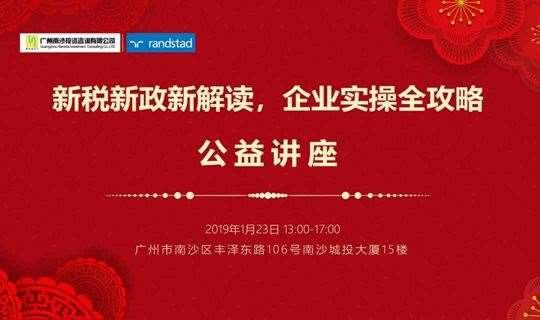 """""""新税新政新解读,企业实操全攻略""""公益讲座 邀请函"""