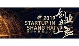 """2019年""""创业在上海""""国际创新大赛 赛前项目辅导+专业资深导师技巧分析"""