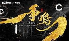 """""""争鸣""""2019百家号内容创作者盛典"""