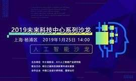 2019未来科技中心系列沙龙