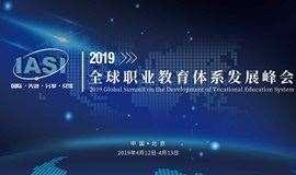 2019全球职业教育体系发展峰会