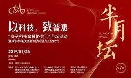 """以科技,致普惠丨交子科技金融协会""""半月坛""""活动"""