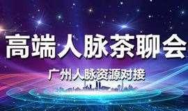 广州高端人脉茶聊会第34期 2019年1月27日