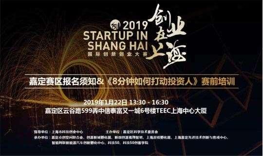 """2019""""创业在上海""""国际创新创业大赛嘉定赛区报名须知&《8分钟打动投资人》赛前培训"""