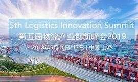 第五届物流产业创新峰会暨展览会2019