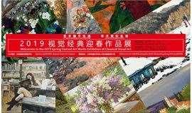 2019北京视觉经典美术馆迎春展