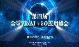 第四届全球VR/AI+5G应用峰会