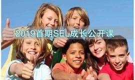 正向教育2019首期SEL成长公开课活动