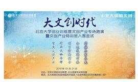 大文创时代|北京大学创业训练营文创产业专场路演会(观摩学习)