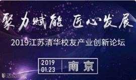 2019江苏清华校友产业创新论坛