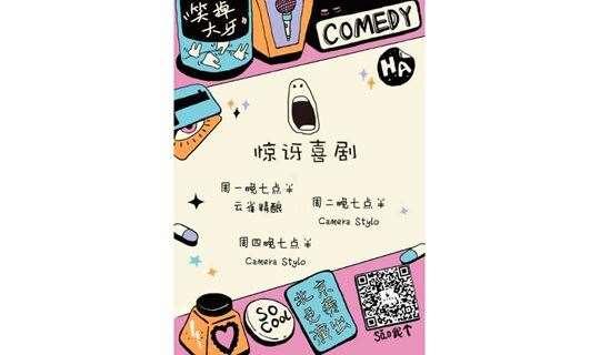 【北京周四】惊讶喜剧开放麦