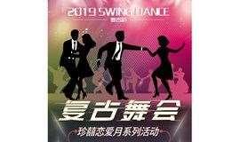 2019 Swing Dance 复古趴-珍囍恋爱月单身联谊系列活动