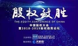 股权致胜-中国股权大会