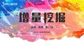 动销中国河南站