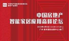 中国房地产智能家居应用高峰论坛