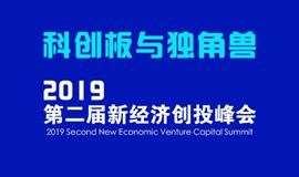 【科创板与独角兽】2019第二届新经济创投峰会(议程确定)