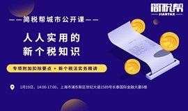 简税帮城市公开课 | 人人实用的新个税知识(上海站)