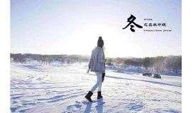 【春节初三-初五】冰雪王国-梦幻童话世界-乌兰布统-越野飞驰