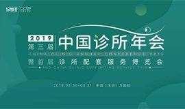 2019中国诊所年会暨首届诊博会