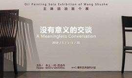 质造所 | 『没有意义的交谈 A Meaningless Conversation』王姝喆个展