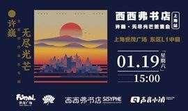 【西西弗书店·上海】许巍全新创作音乐专辑《无尽光芒》签售会