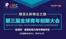 """第三届全球青年创新大会(GYIC2019夏季峰会)暨""""金领奖""""颁奖盛典"""