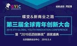 "2019GYIC第三届全球青年创新大会暨""五四创新奖""颁奖盛典"