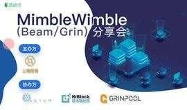 【区块链技术Meetup】隐私保护技术MimbleWimble分享会