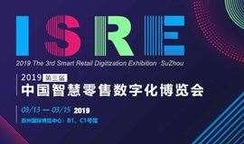 第三届(2019)中国智慧零售数字化博览会-苏州站