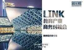 校长邦LINK教育产业商务对接会 · 教育综合体专场