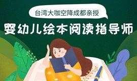 台湾老师亲临授课:0-6婴幼儿绘本阅读课程