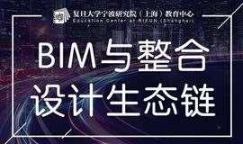 BIM与整合设计生态链——公益讲座