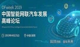 【免费早鸟票】中国智能网联汽车发展高峰论坛(谢绝投融资行业人士报名)