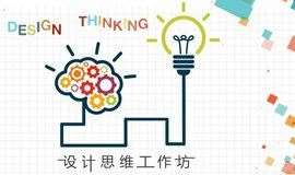 【Design Thinking|1.24北京】第一期 头脑风暴
