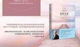 樊登读书福州青年会授权点第2期《亲密关系》