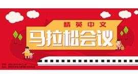 精英中文国际演讲俱乐部马拉松会议