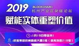2019杭州产业区块链论坛