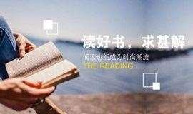 「我是珠海讲书人」02期|8分钟分享一本好书,追寻自己的内心世界
